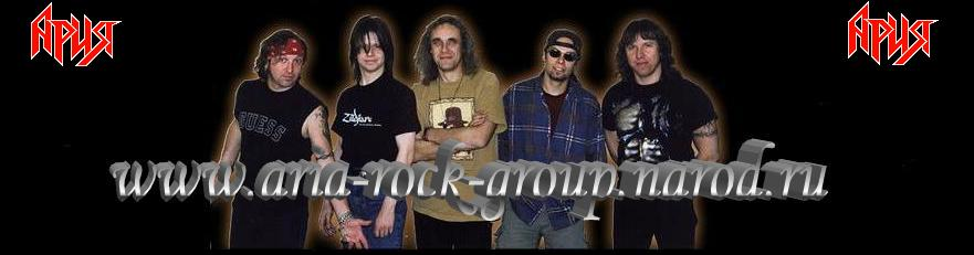 www.aria-rock-group.narod.ru